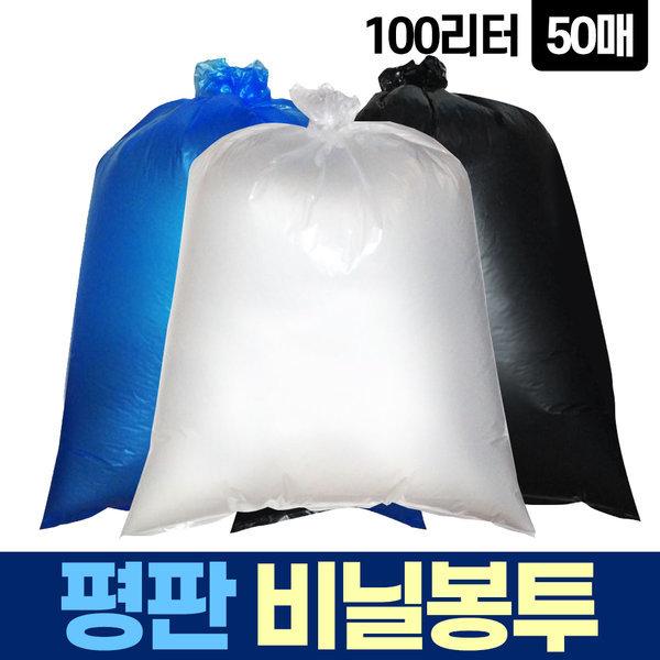 비닐봉투 100L 특대 흑 쓰레기봉투 재활용 봉투 대형 상품이미지