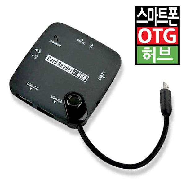 스마트폰 OTG 젠더 마이크로5핀 USB 변환젠더 잭 변환 상품이미지