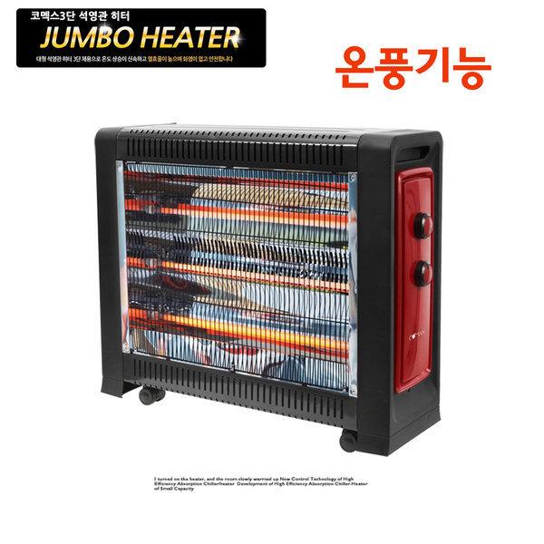 석영관 히터/온풍기/이동식/바퀴/업소용/가정용 상품이미지