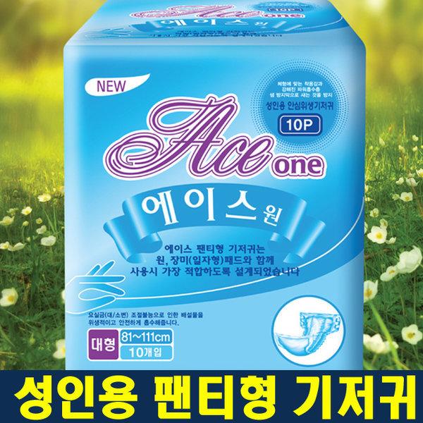 한빛 에이스원 팬티형기저귀 10매/ 병원 성인용기저귀 상품이미지