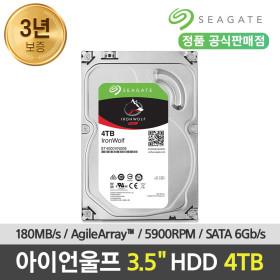 4TB IronWolf ST4000VN008 NAS HDD 정품 나스하드