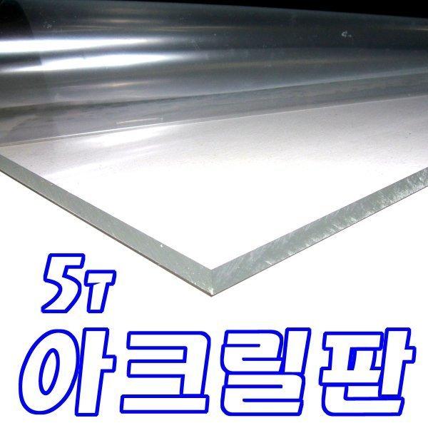 국산 아크릴판 5T 42X44cm-투명 케이스 유리 DIY 공작 상품이미지
