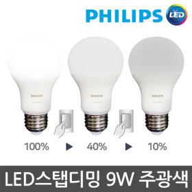 LED전구 LED램프 전구 램프 디밍전구 밝기조절 9W주광