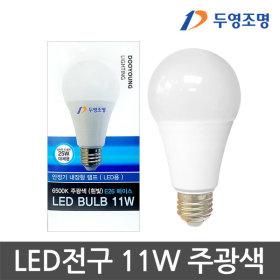 LED전구 LED램프 전구 램프 LED형광등 11W 주광색