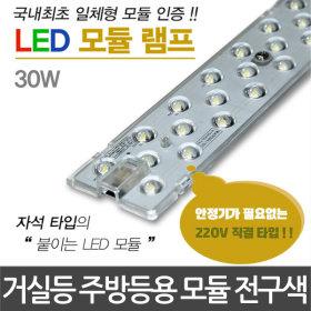 LED모듈 30W 전구색 LED기판 LED방등 LED거실등