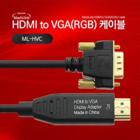 마하링크 HDMI TO VGA (RGB) 케이블 1.8M ML-HVC018