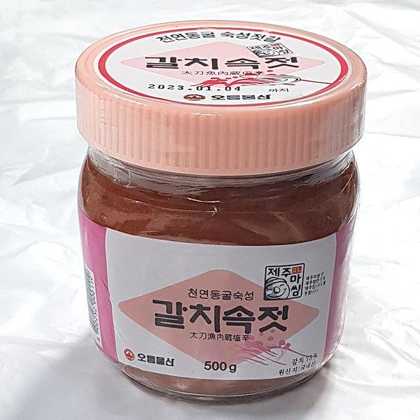 제주 오름젓갈(자리젓/갈치속젓) 500g 2병 / 진주젓갈 상품이미지