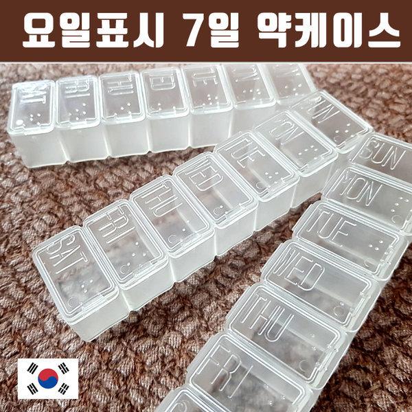 휴대용 7일 약통/요일표시 투명 약케이스 알약케이스 상품이미지