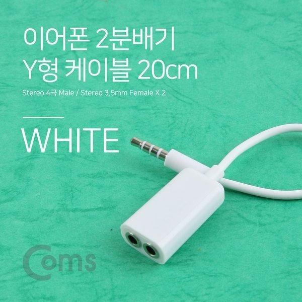 Coms 스마트폰 이어폰 2분배기 케이블 20cm BB647 상품이미지