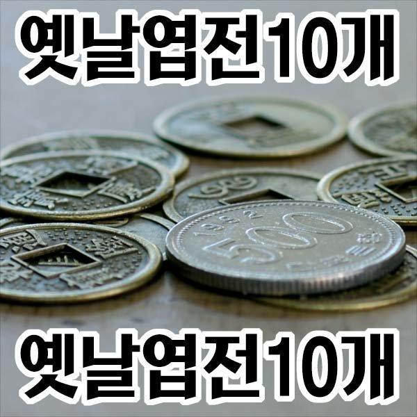 B586/옛날엽전/10개/엽전/옛날동전/옛날돈/인테리어소 상품이미지