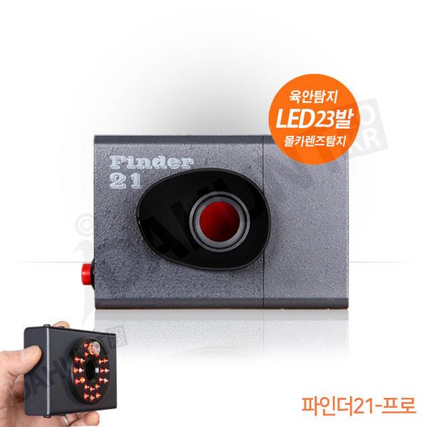 초소형 카메라탐지기 파인더21-PRO 유선 탐지기 상품이미지