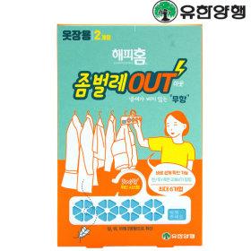 유한 해피홈 좀벌레아웃 옷장용 2개입 /나프탈렌 좀약
