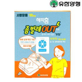 유한 해피홈 좀벌레아웃 서랍장용 10개입 / 좀약
