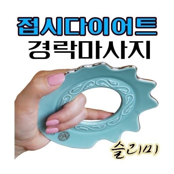 접시다이어트 슬리미/ 경락 접시/ 괄사/ 마사지 도구 상품이미지