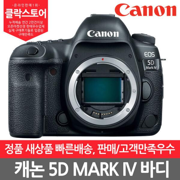 캐논 EOS 5D MARK IV 본체 바로발송 정품신품 추가금X 상품이미지