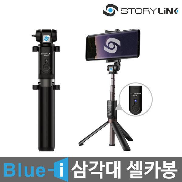 블루아이 블루투스 삼각대 셀카봉 삼성 샤오미 핸드폰 상품이미지