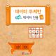 한국유심/LTE 데이터전용/무제한5일/10일/인천수령 상품이미지