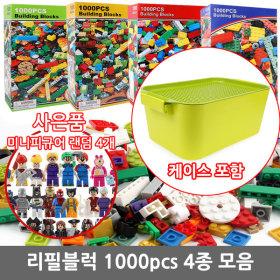레고호환 리필블럭 1000pcs 4종 정리함 케이스 포함