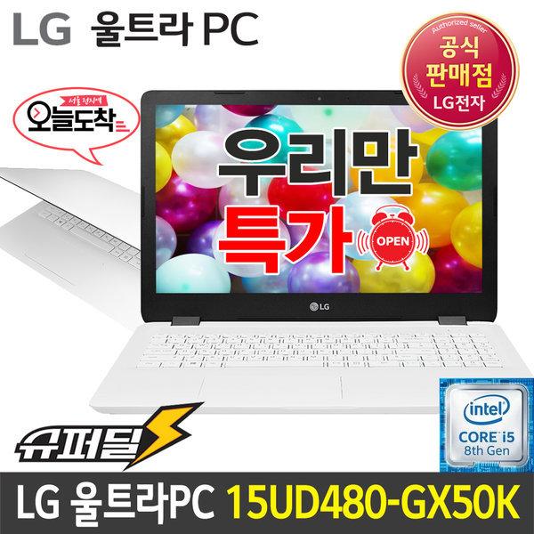 울트라PC 15UD480-GX50K 딱하루 87만구매 가성비노트북 상품이미지