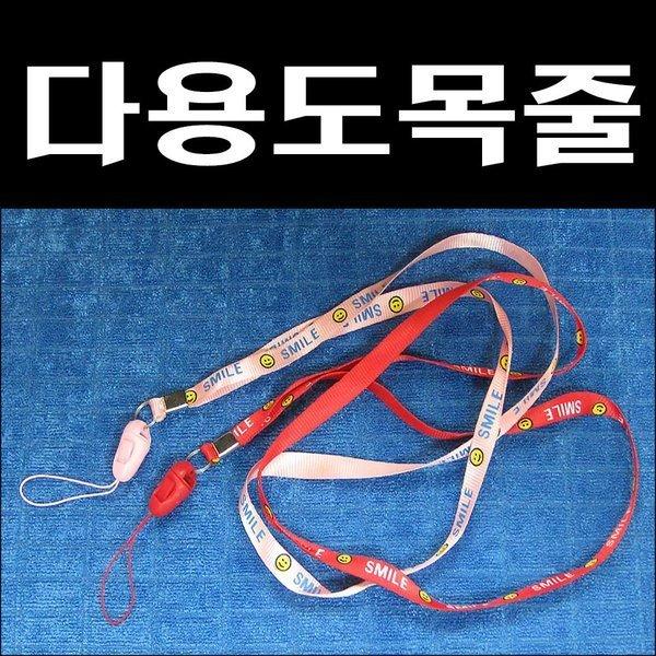 B291/핸드폰목줄/스마트폰목줄/목줄/핸드폰줄 상품이미지