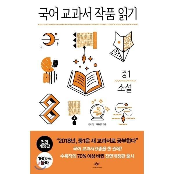 국어 교과서 작품 읽기 중1 소설  김미영 최은영 공편 상품이미지