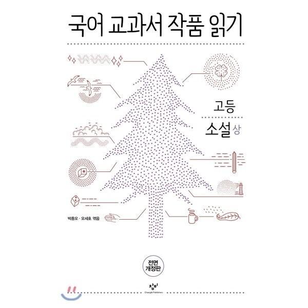 국어 교과서 작품 읽기 고등 소설 (상)  박종오 오세호 공편 상품이미지