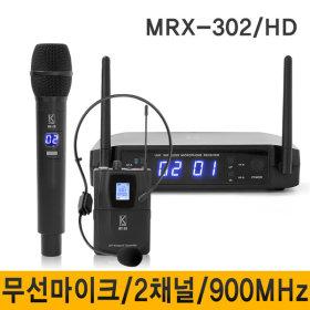 무선마이크 MRX302/HD 행사용 이벤트 마트 방송 마이크
