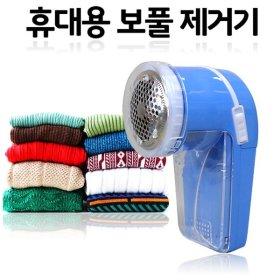 보풀제거기 휴대용 간편한 보풀제거기 중형 (블루)
