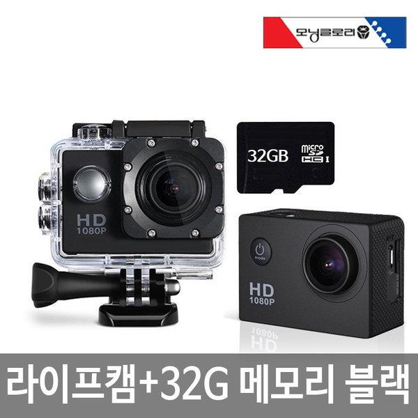 정품 라이프캠+32G+삼각대 고화질 방수 액션캠 블랙 상품이미지