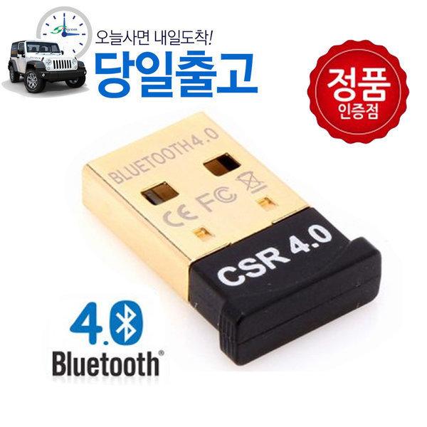 블레스정보통신 ZIO-BT40 블루투스 동글 상품이미지