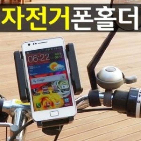 파워그립 자전거 홀더 핸드폰.DMB 거치대/PDA네비게이션 가능/MTB.오토바이.바이크 겸용/자전거용품 상품이미지