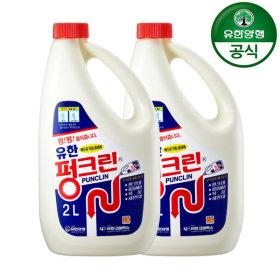 유한락스 펑크린 2L 2개+고무장갑 증정