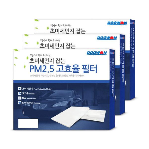 1+1+1PM2.5초미세먼지 유해가스차단 고효율에어컨필터 상품이미지