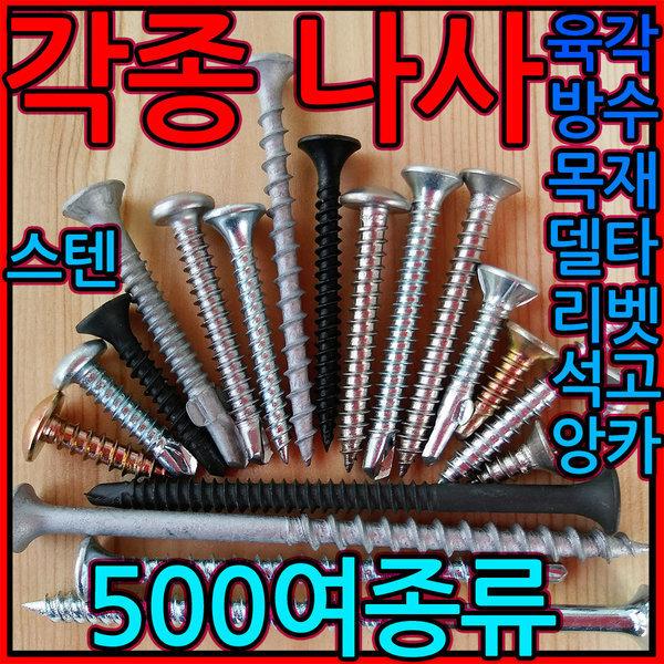 나사/나사못/직결/피스/스텐/석고/육각/철판/타격앙카 상품이미지