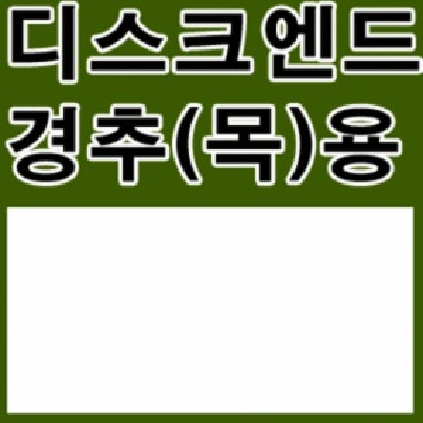 TV홈쇼핑정품  디스크엔드경추(목)용 + 기능성베게 경추용 목견인 목디스크 디스크엔드 상품이미지