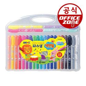 아모스 파스넷 색연필 24색 색칠 미술놀이