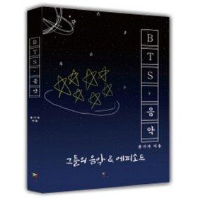 BTS  음악 : 그들의 음악   에피소드