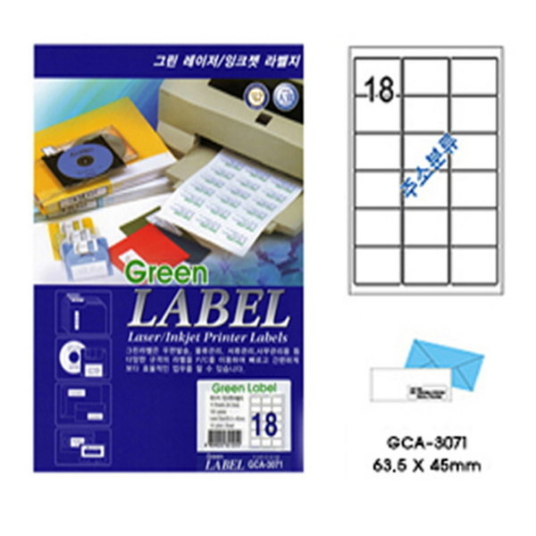 그린전산라벨 GCA-3071 라벨 그린라벨지 라벨용지 (1팩-10장 18칸 주소분류용)( 상품이미지