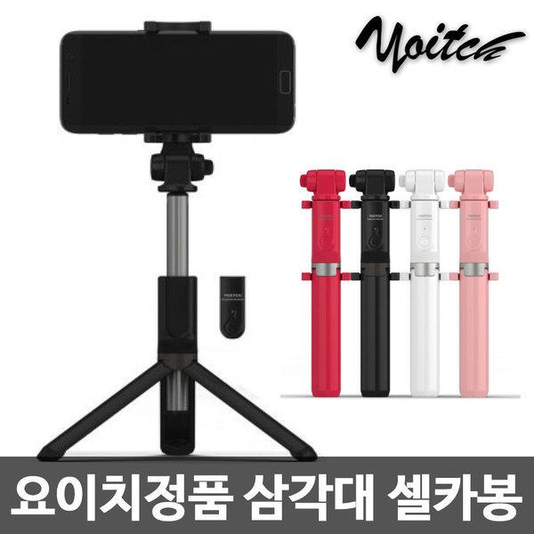 요이치 무선 삼각대 셀카봉 YOLO 블랙 상품이미지