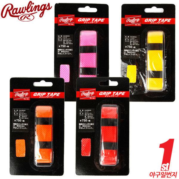 롤링스 배트그립 EACB6S03 레드 오렌지 핑크 옐로우 상품이미지