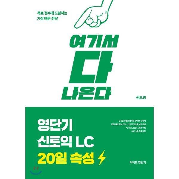 영단기 신토익 LC 20일 속성 : 여기서 다 나온다 상품이미지