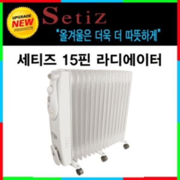 SAPA 세티즈 대형15핀 라디에이터 HJO-015 /15핀형 2800W 강력한 난방/1단2단 스위치에 다이얼식 온도조절 상품이미지
