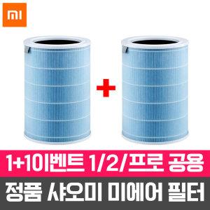 정품 샤오미 공기청정기 미에어2 pro/1 필터