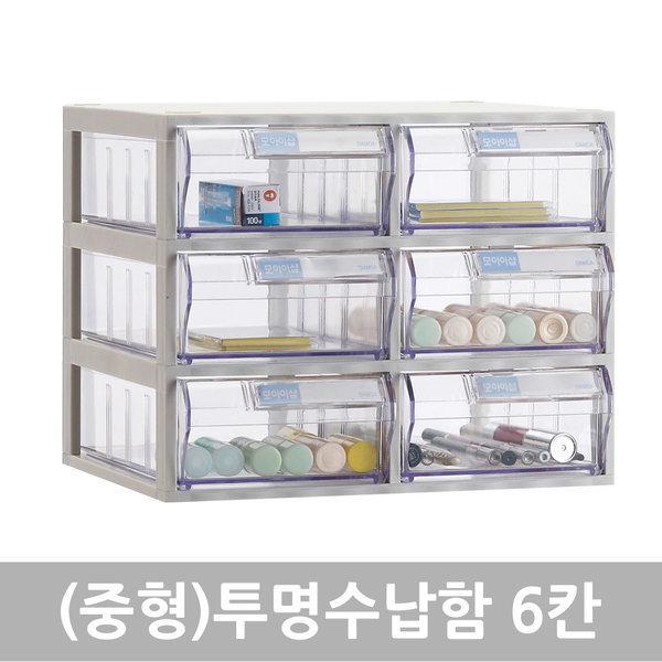 투명수납함 6칸(중형)다용도 플라스틱서랍장 책상정리 상품이미지