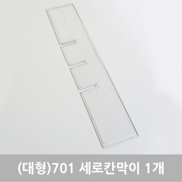 (대형)701 세로칸막이 1개 상품이미지