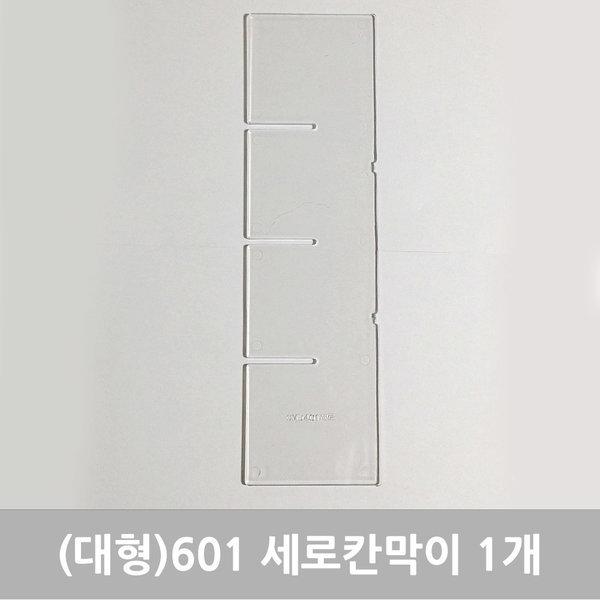 (대형)601 세로칸막이 1개 상품이미지