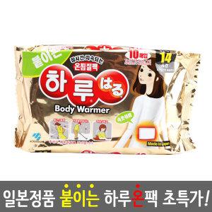 일본정품 고바야시 붙이는 찜질팩 하루온핫팩 10P