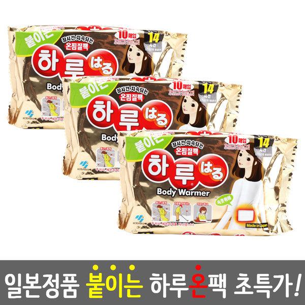 일본정품 붙이는 찜질팩 하루온핫팩 10Px3세트 /발핫팩 상품이미지