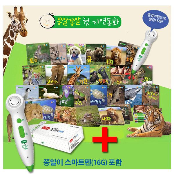 연두비 쫑알쫑알 첫 자연동화(20권+포스터1)+스마트펜16G 상품이미지