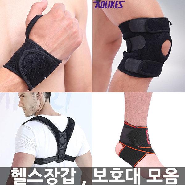 관절 보호대 모음 헬스장갑 손목 발목 무릎 어깨 허리 상품이미지